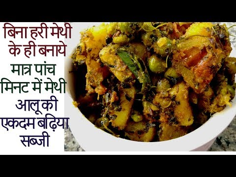 कसूरी मेथी आलू मटर की लाजबाब  सब्जी - Kasoori Methi aalu Matar ki Sabji - Aloo Methi Recipe