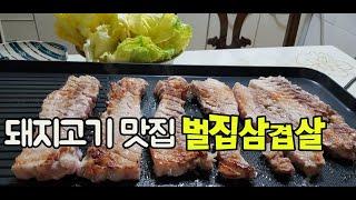 돼지고기 맛집 벌집삼겹살 고기가 입에서 살살 녹아요~