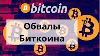 Майнинг дома. Обвалы биткоина (Bitcoin)