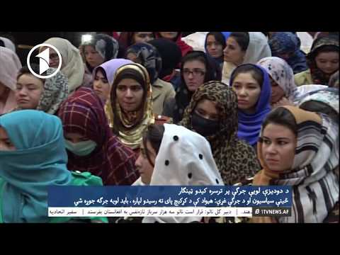 Afghanistan Pashto News. 10.11.2017 د افغانستان پښتو خبرونه