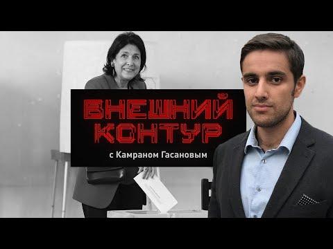 Чего ждать России от первой женщины-президента на Кавказе