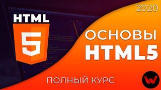 Основы HTML5. Полный курс