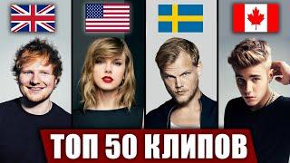 ТОП 50 КЛИПОВ ПО ПРОСМОТРАМ | за всю историю | Самые лучшие зарубежные песни