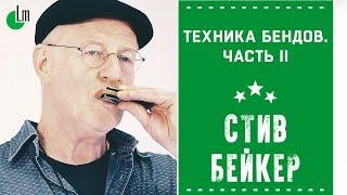 Техника бендов на губной гармонике. Часть II | Стив Бейкер