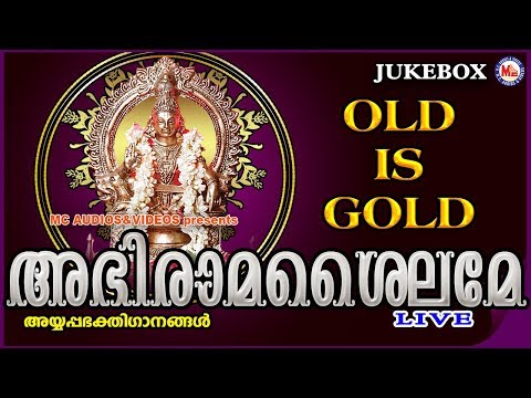അഭിരാമശൈലമേ | Abhirama Sailame | Hindu Devotional Songs Malayalam | Old Ayyappa Songs Malayalam
