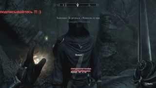 как перестать быть вампиром лордом в Skyrim