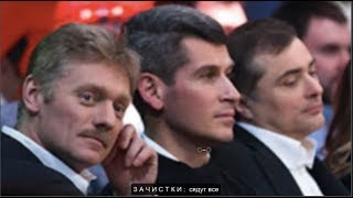 ЗАЧИСТКИ, Кремль:  сядут все !