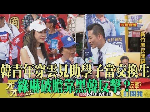 【精彩】韓青年穿雲見助學子當交換生 綠嚇破膽靠黑韓反擊?