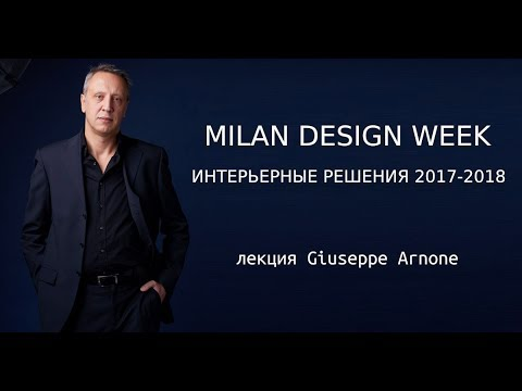 Milan design week: интерьерные тенденции 2017-2018