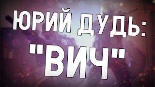 ceh9 о новом выпуске Юрия Дудя про ВИЧ