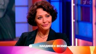 Наедине со всеми - Гость Екатерина Волкова. Выпуск от26.04.2017