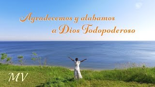 Himno de alabanza | Agradecemos y alabamos a Dios Todopoderoso【MV】