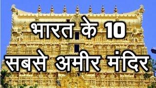 भारत के 10 सबसे अमीर मंदिर : Top 10 Richest Temples In India !!