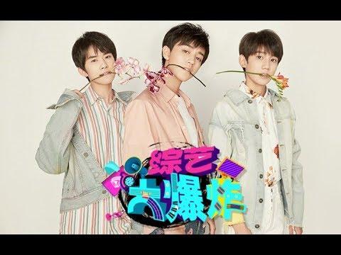 [综艺大爆炸]TFBOYS成团四周年!