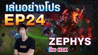 เล่นอย่าง Pro EP.24  H2K สอนเล่น Zephys 7 นาที !!