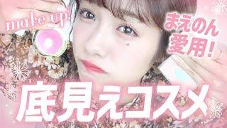 私の底見えコスメ紹介します!! 前田希美 動画 13