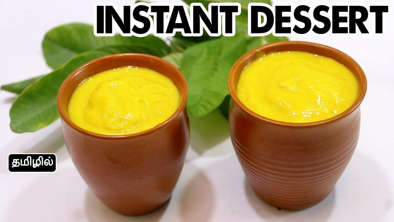 😋 Instant sweet with simple ingredients 😋 4 ingredient dessert recipe in tamil