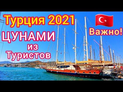 Турция 2021. ВАЖНО! Турцию накрыло туристическое ЦУНАМИ! Хватит ли сил?!