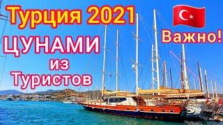 Турция 2021 ВАЖНО Турцию накрыло туристическое ЦУНАМИ Хватит ли сил