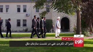TOLOnews 10pm News 24 September 2018 / طلوعنیوز، خبر ساعت ده، ۲ میزان ۱۳۹۷