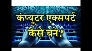 How to Become a Computer Expert? - [Hindi] – Quick Support