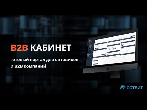 B2B Кабинет — Готовый портал для оптовых и B2B компаний на 1С-Битрикс