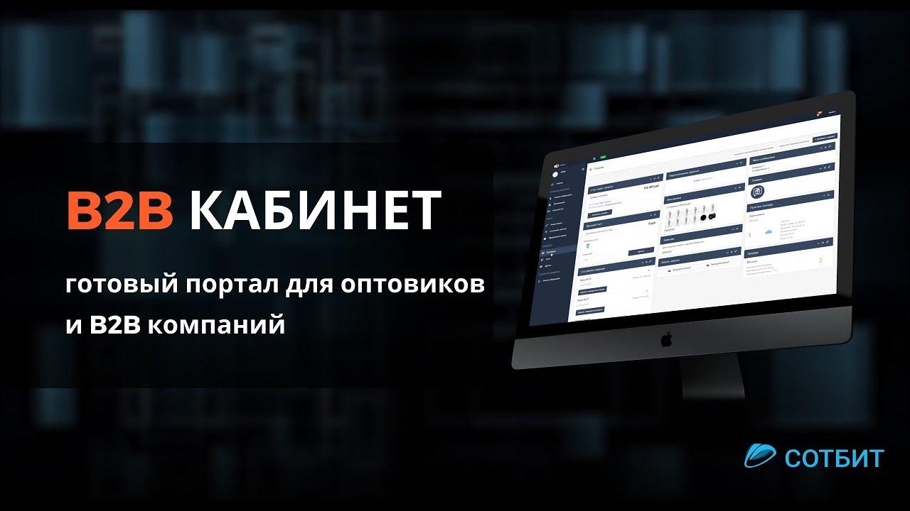 B2B Кабинет — Готовый портал для оптовых и B2B компаний на платформе 1С-Битрикс24 + CRM