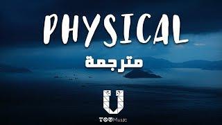 Baixar Dua Lipa - Physical مترجمة