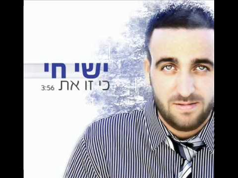 Best Hits Of Israeli Hebrew Music Ishay Hai - Ki Zo At