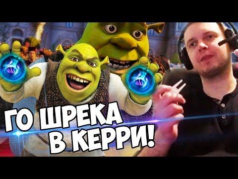 видео: ЛУЧШЕ УЖЕ ШРЕКА В КЕРРИ! МЕДУЗА - ПОМОЙКА (с) Папич