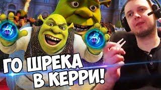 ЛУЧШЕ УЖЕ ШРЕКА В КЕРРИ! МЕДУЗА - ПОМОЙКА (с) Папич