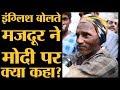 Bihar से Noida आए Labour ने English में बताया Modi और Indira सरकार में अंतर  LokSabha Elections 2019