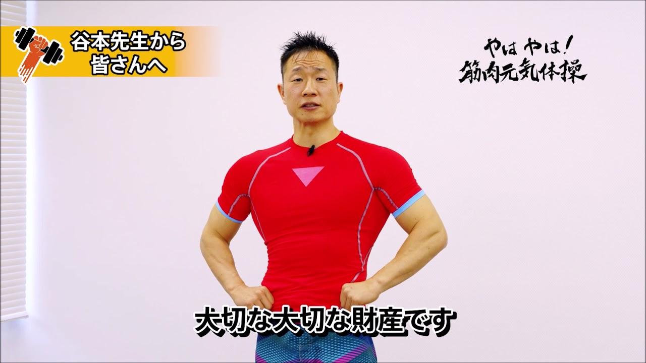 谷本 道哉 筋肉 元気 体操