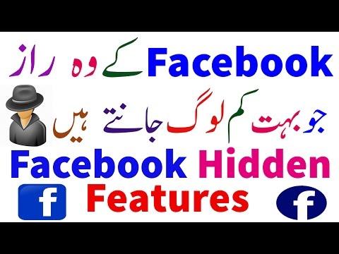 Facebook Hidden features 2017/Facebook Secrets 2017 Hindi urdu