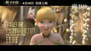 """Throne of Elves Official MV : """" I Feel Like I've Met You Somewhere Before """""""