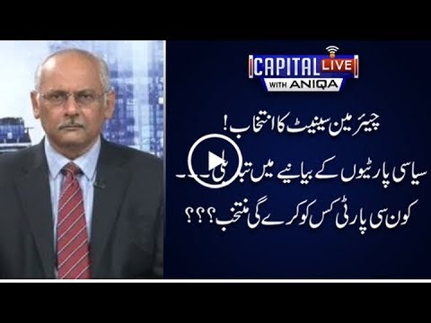 Change in political parties' narratives; who will be Chairman Senate? - Capital Live 10 March 2018