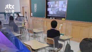 방치된 원격수업, 커지는 학습격차…등교 늘린다지만 / JTBC 뉴스룸