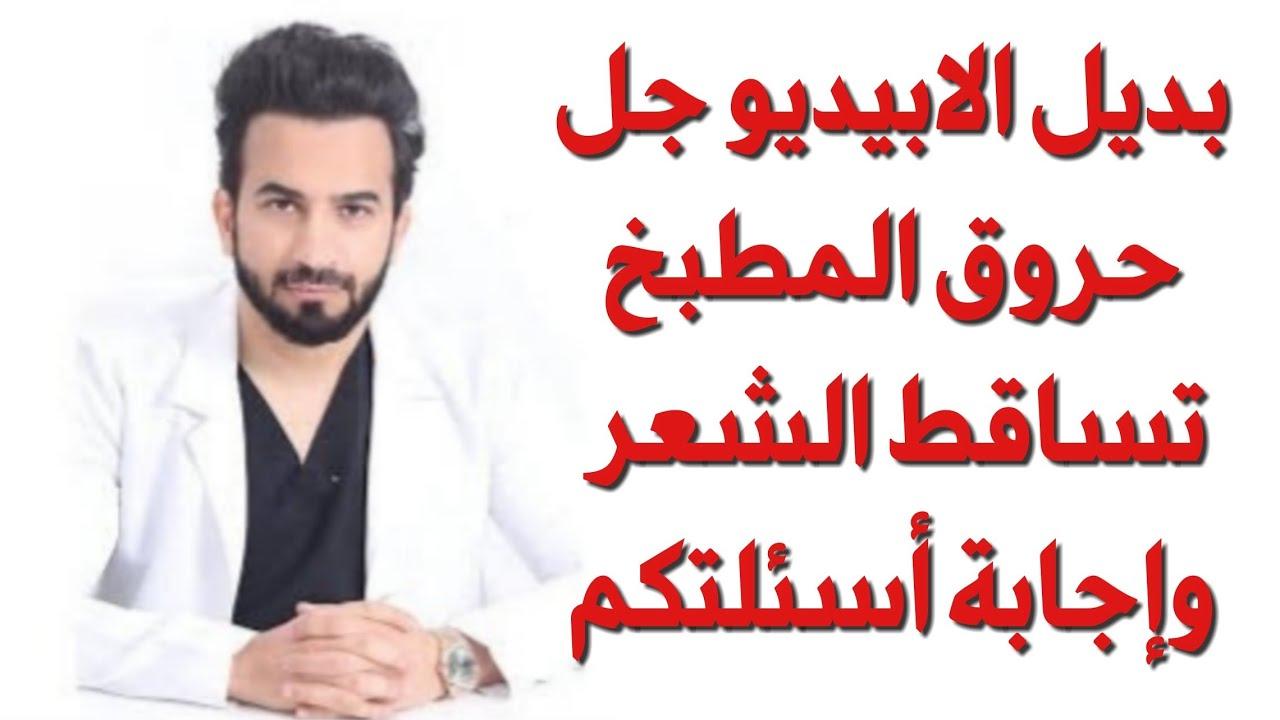 بديل الابيديو جل ، حروق المطبخ ، تساقط الشعر - دكتور طلال المحيسن