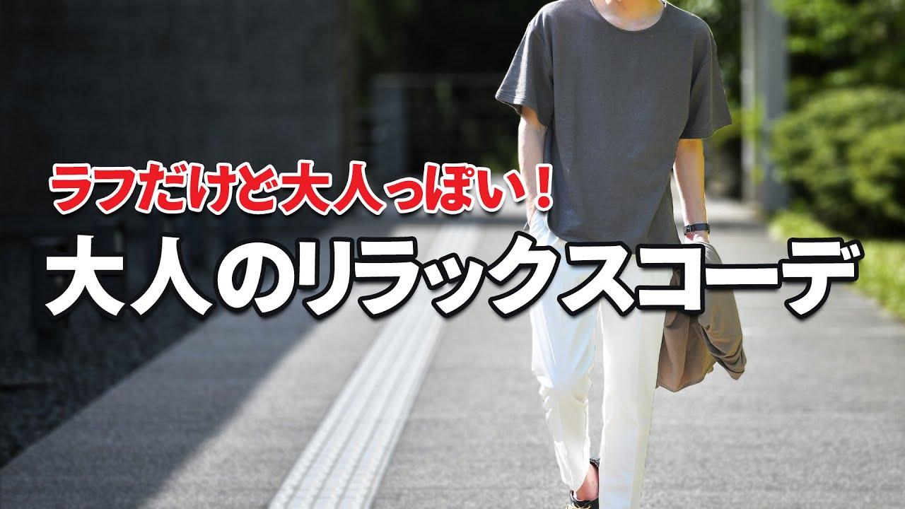 Tシャツ×テーパードパンツ!ラフなのに大人っぽい夏コーデ