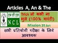Articles A , An & The in hindi bye Latest Exams preparation (All competative exams )