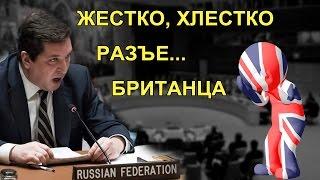 ООН: Не смей оскорблять Россию » Чего глаза отводишь?