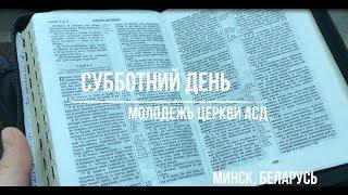 Субботний день - Субботнее богослужение    Церковь АСД Минск №3