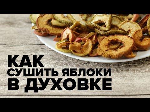 Как посушить яблоки в духовке электрической плиты на зиму