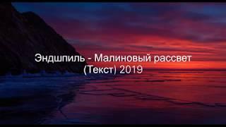 Эндшпиль - Малиновый рассвет (Текст) 2019