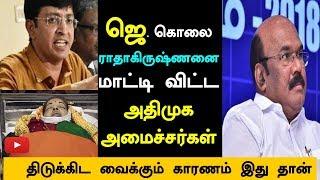 ஜெ விவகாரம் - ராதாகிருஷ்ணனை மாட்டி விடும் அமைச்சர்கள்    Radhakrishnan Reason behind Jayalalitha