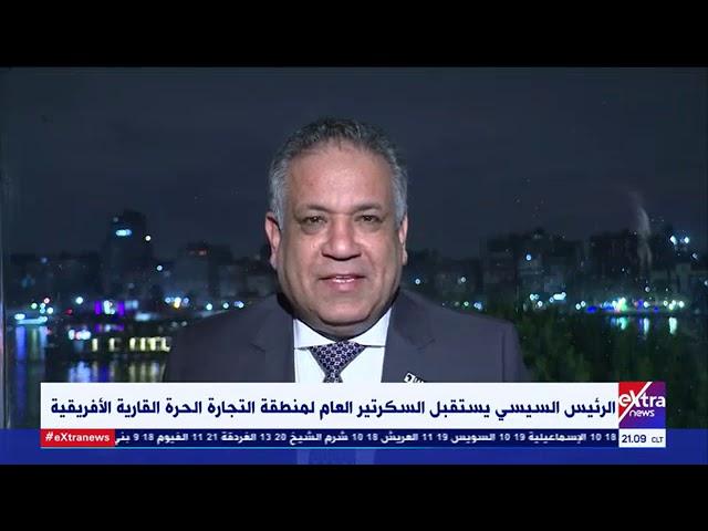 رئيس رجال الاعمال المصريين الافارقة يعلق على زيارة السكرتيرالعام لاتفاقية التجارة لمصر