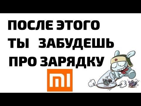 Xiaomi НЕ СЯДЕТ После Этой Легкой Настройки MIUI