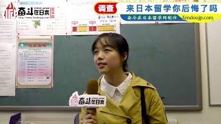 来日本留学你后悔了吗?
