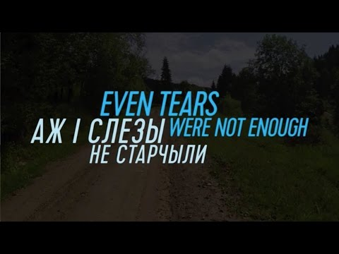 Even Tears Were Not Enough