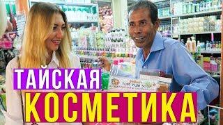 Тайская Косметика на Пхукете - где купить? РЫНОК на Патонге, цены, Тайланд